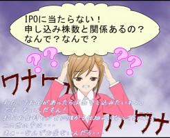 ipo_moushikomi1