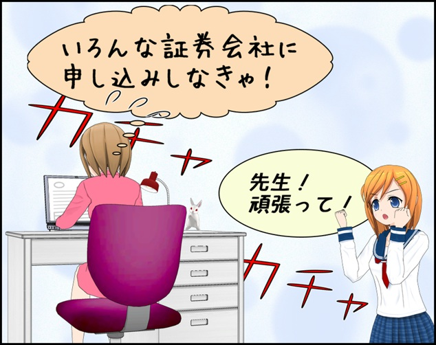 ipo_moushikomi2
