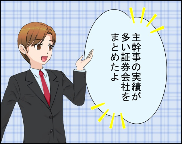 ipo_syukanji1