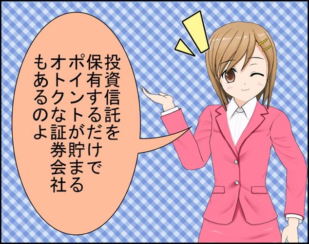 toushishintaku_erabikata3