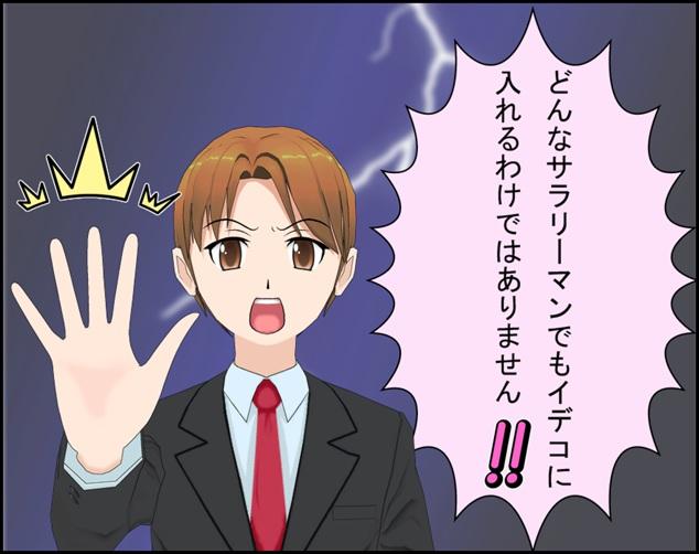 ideko_kigyougata2