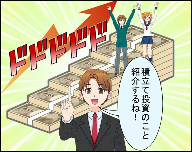 toushishintaku_tsumitate5