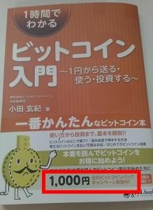 bitcoin_campaign