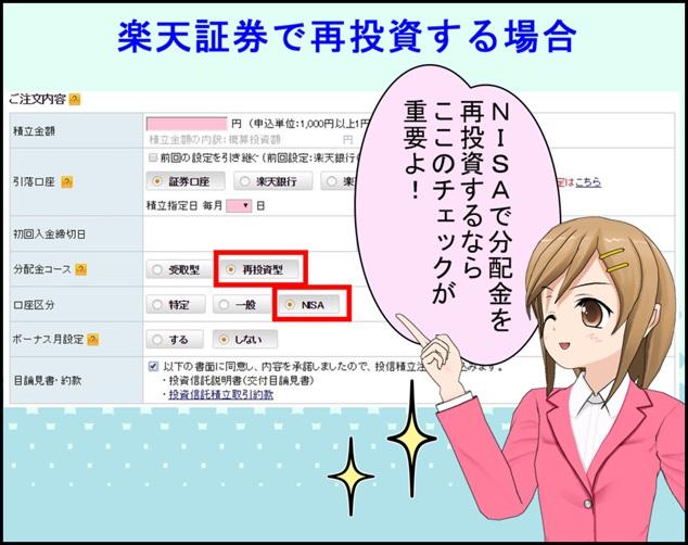 nisa_saitoushi1