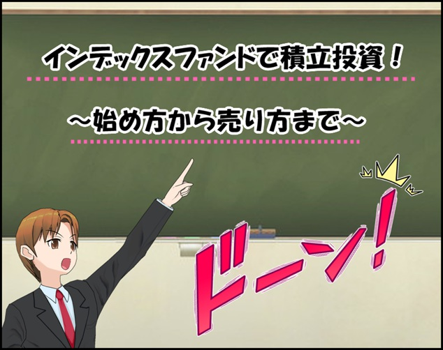 indexfund_tsumitate2