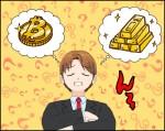 ビットコインの今後を予想!長期投資に向いているのか?