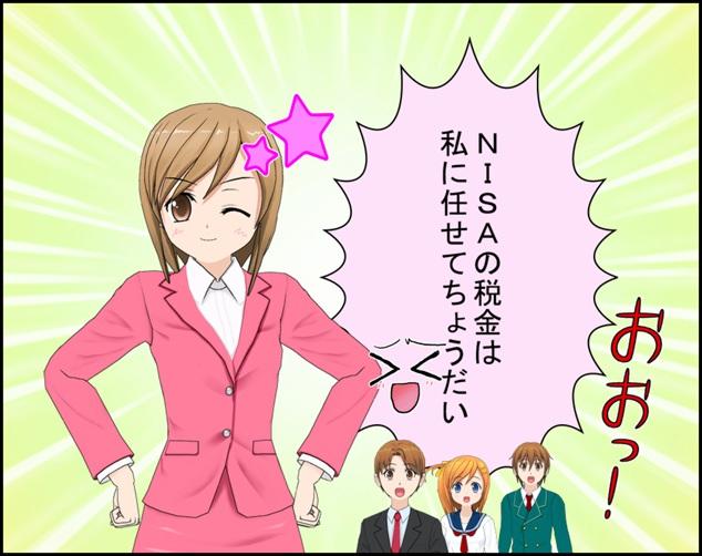 nisa_rieki2