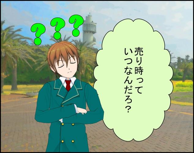 toushishintaku_riekikakutei1