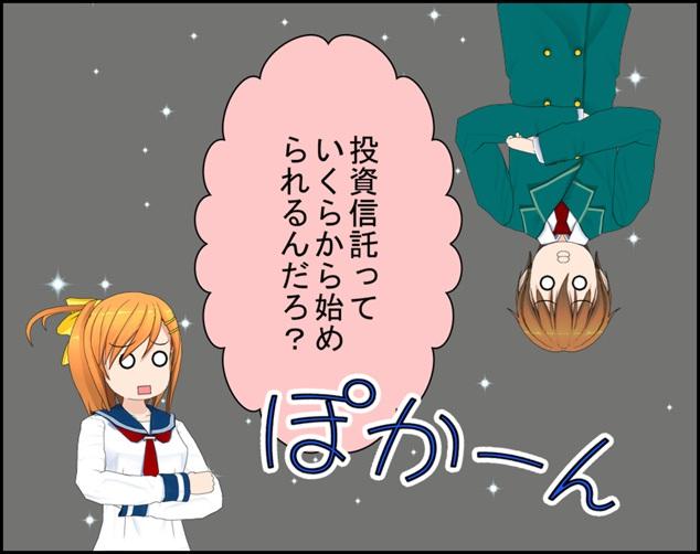 toushisintaku_ikurakara