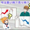 toushisintaku_kaidoki1