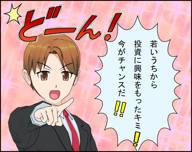toushishintaku_20dai1