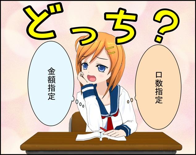 toushishintaku_kuchisuu1