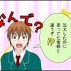toushishintaku_ukewatashibi4
