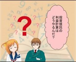 toushishintaku_rieki1