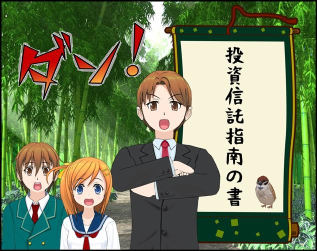 hajimetenotoushishintaku1