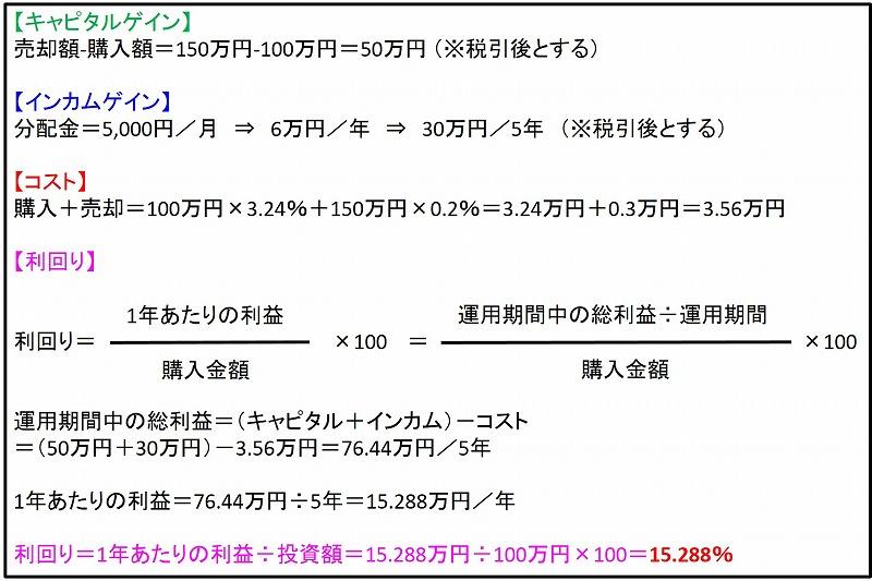 toushishintaku_keisanrei
