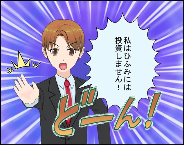 tsumitatenisa_hifumi2