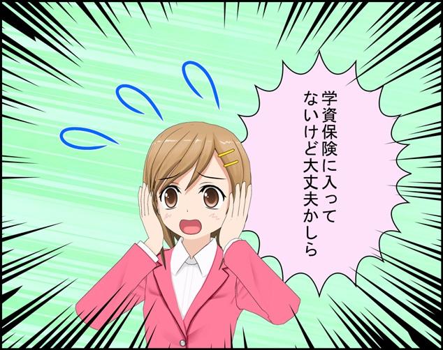 gakushihoken_haittenai3