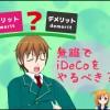 ideco_musyoku1