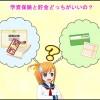 gakushihoken_tyokin1