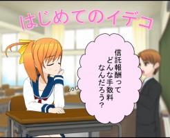 ideco_shintakuhousyuu