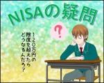 NISAで120万円を超えたらどうなる?詳細を詳しく解説