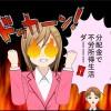 toushishintaku_bunpaikin_tsuki20man_006