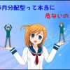 maitsukibunpaigata_toushishintaku_abunai_038