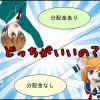toushishintaku_bunpaikinari_036