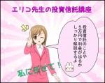 【投資信託とは?】儲けは5万円からでも出るか検証!