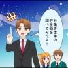 tomobataraki_tyokin_nenkan