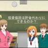 toushishintaku_tyokingawari
