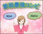 iDeCoとつみたてNISAの併用方法は?節税制度をフル活用しよう!