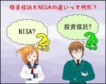 投資信託とNISAの違いは?初心者向けに詳しく解説!