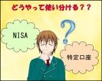 NISA・特定口座の併用時の使い分け!限度額以上で運用したい方へ