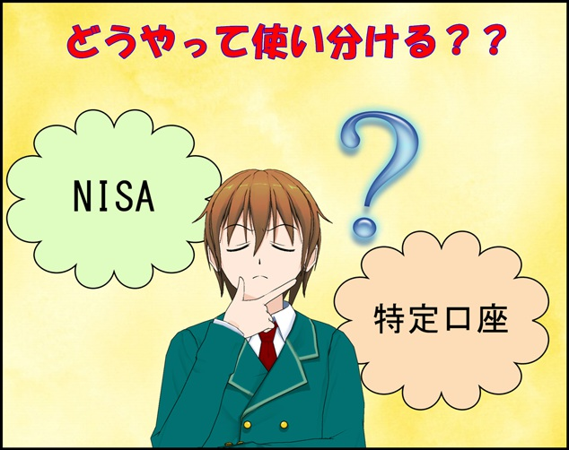 nisa_tokuteikouza_heiyou