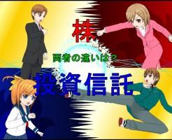 toushishintaku_kabu_chigai