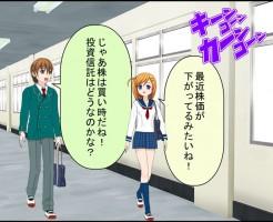 toushishintaku_kabuka_geraku