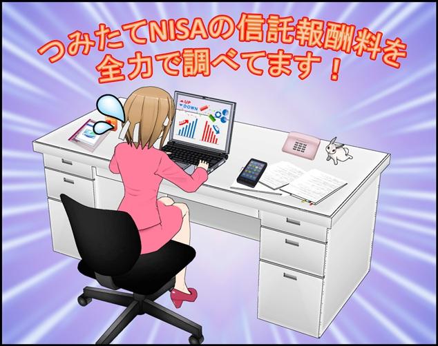 tsumitatenisa_shintakuhousyu