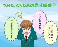 tsumitatetoushi_uridoki