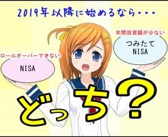 2019年以降に始めるならNISAとつみたてNISAどっちが得?