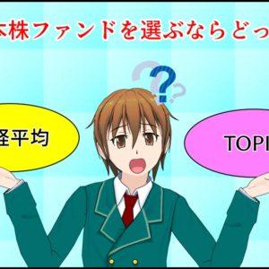 つみたてNISAの日本株ファンドはTOPIXと日経平均どっちを選ぶべきか?