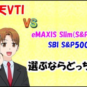 コスト重視で楽天VTIからeMAXIS Slim(S&P500)などに変えるべき?