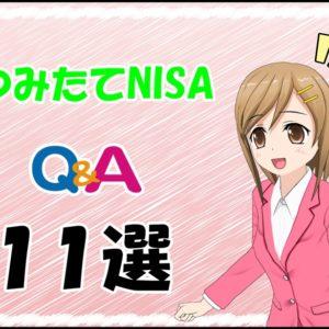つみたてNISAで頂いた質問11選!中にはマニアックなものもw