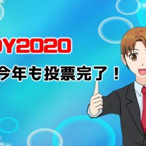 【Fund of the year 2020】今年も投票しました!