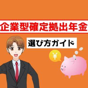 すぐできる!企業型確定拠出年金の運用商品の選び方ガイド!